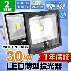 LED投光器 30W 300W相当 防水 LEDライト 薄型LED 作業灯 防犯灯 ワークライト 看板照明 昼光色 電球色 - 2個セット 一年保証|weimall