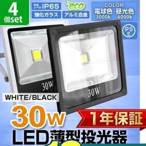 安心の1年保証付き!  LED採用の省エネ・薄型投光器ライトです。 30Wと省電力で、従来の300W...