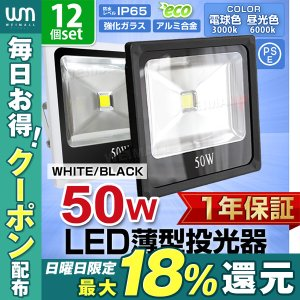 LED投光器 50W 500W相当 防水 LEDライト 薄型LED 作業灯 防犯灯 ワークライト 看板照明 昼光色 電球色  12個セット 一年保証|weimall