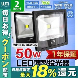 LED投光器 50W 500W相当 防水 LEDライト 薄型LED 作業灯 防犯灯 ワークライト 看板照明 昼光色 電球色  2個セット 一年保証|weimall