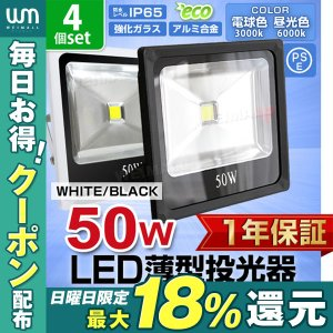 LED投光器 50W 500W相当 防水 LEDライト 薄型LED 作業灯 防犯灯 ワークライト 看板照明 昼光色 電球色  4個セット 一年保証|weimall