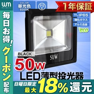 LED投光器 50W 500W相当 薄型LEDライト 作業灯 防犯 ワークライト 看板照明 昼光色 黒  一年保証|weimall