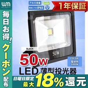 LED投光器 50W 500W相当 薄型LEDライト 作業灯 防犯 ワークライト 看板照明 電球色 黒  一年保証 weimall