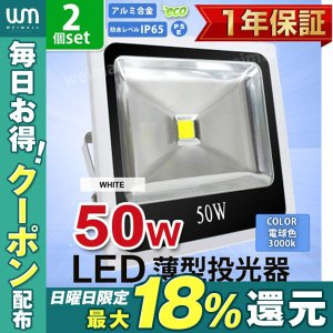 LED投光器 50W 500W相当 薄型LEDライト 作業灯 防犯 ワークライト 看板照明 電球色 白  2個セット 一年保証 weimall