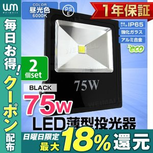 LED投光器 75W 防水 LEDライト 薄型LED 作業灯 防犯灯 ワークライト 看板照明 昼光色 一年保証 2個セット|weimall