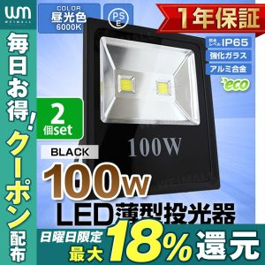 LED投光器 100W 薄型LEDライト 作業灯 防犯 ワークライト 看板照明 昼光色 一年保証 2個セット weimall