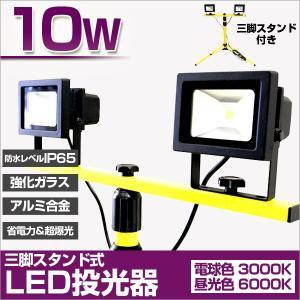 LED投光灯 10W 100W相当 三脚スタンド付 作業灯 ワークライト 防犯昼光色・電球色 三脚スタンド
