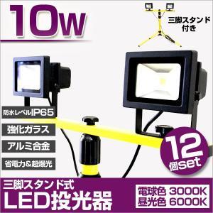 LED投光灯 10W 100W相当 三脚 スタンド付 作業灯 ワークライト 防犯昼光色・電球色  (12個セット) weimall