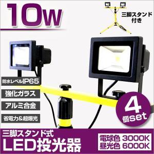 LED投光灯 10W 100W相当 三脚 スタンド付 作業灯 ワークライト 防犯昼光色・電球色  (4個セット) weimall