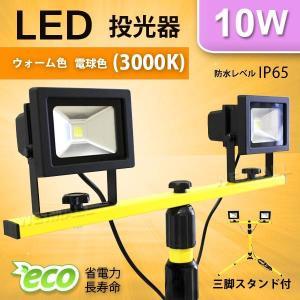 LED投光灯 10W 100W相当 三脚スタンド付 作業灯 ワークライト 防犯電球色 LED 投光器 10w|weimall