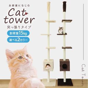 キャットタワー 突っ張り型 爪とぎ 全2色  240〜260cm 猫 麻 ネコタワー 猫タワー キャットハウス WEIMALL|weimall