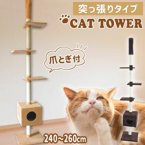 キャットタワー ベージュ 突っ張り型 240〜260cm 猫タワー 爪とぎ 猫 麻 キャットハウス ...