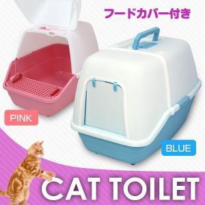 WEIMALL 猫 トイレ フードカバー付き ネコトイレ ピンク・ブルー色選択|weimall