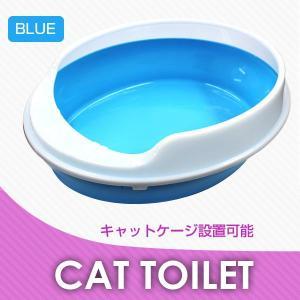 キャットケージ用 猫 トイレ 本体 猫用トイレ 丸型 ブルー  猫 ケージ