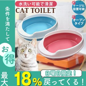 WEIMALL 猫 トイレ 本体 猫用トイレ 丸型 キャットケージ用 ピンク|weimall