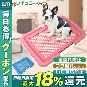 WEIMALL ペットトイレ トレーニング 犬 メッシュ おしゃれ イタズラ防止 しつけ 足濡れ防止 レギュラータイプ 色選択|weimall