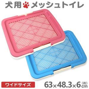 WEIMALL ペットトイレ トレーニング 犬 メッシュ おしゃれ イタズラ防止 しつけ 足濡れ防止 ワイドタイプ 色選択|weimall