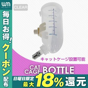 WEIMALL 猫 水飲み器 ケージ取り付け 給水ボトル クリアー|weimall