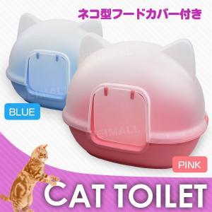 WEIMALL 猫 トイレ 本体 ネコトイレ 猫用トイレ ネコ型 猫型 カバー・フード付 ピンク・ブルー色選択|weimall