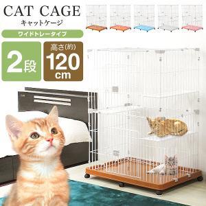 WEIMALL キャットケージ 猫ケージ 2段 ワイド おしゃれ プラケージ ネコケージ ペットケージ 室内ハウス キャット ケージ 色選択|weimall