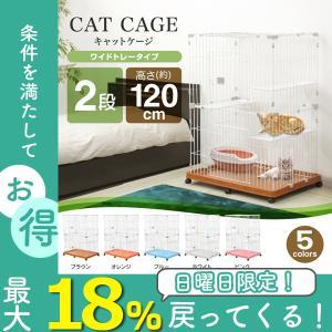 WEIMALL キャットケージ 猫ケージ 2段 ワイド おしゃれ プラケージ ネコケージ ペットケージ 室内ハウス キャット ケージ 色選択 足場板+2枚セット weimall