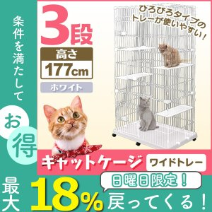 WEIMALL キャットケージ 猫ケージ 3段 大型 おしゃれ プラケージ ネコケージ ペットケージ 室内ハウス キャット ケージ ホワイト|weimall