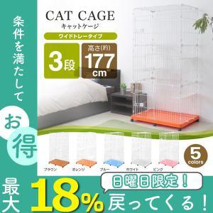 WEIMALL キャットケージ 猫ケージ 3段 ワイド キャスター付き  プラケージ ネコケージ ペットケージ 室内ハウス キャット ケージ 色選択 足場板2枚セット|weimall