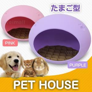 WEIMALL ペットハウス 室内用 ベッド 犬 猫 タマゴ型 ドーム型 可愛い クッション付き おしゃれ|weimall