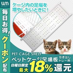WEIMALL ペットケージ 猫ケージ 足場板 棚板 ペットケージ ねこ ネコ 小型犬 中型犬 ケージ 室内ハウス おすすめ|weimall