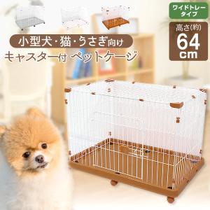 WEIMALL ペットケージ 1段 ワイド 小型犬 ペットハウス 猫 犬 うさぎ 小動物 室内ハウス キャスター付 屋根付 色選択|weimall