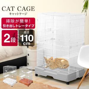 キャットケージ 2段 スリム おしゃれ プラケージ ネコケージ ペットケージ 猫ケージ 室内ハウス キャット ケージ すのこ 色選択 WEIMALL weimall