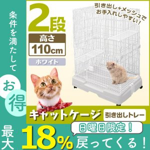 キャットケージ 2段 スリム おしゃれ ネコケージ ペットケージ 猫ケージ 室内ハウス キャット ケージ ホワイト WEIMALL weimall