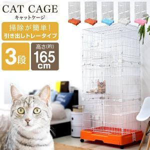 キャットケージ 猫ケージ 3段 スリム ...