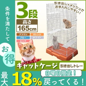 キャットケージ 3段 ワイドタイプ プラケージ 猫ケージ ペットケージ 室内ハウス キャット ケージ すのこ カラー選択|weimall