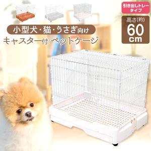 ペットケージ 猫ケージ 1段  スリム ペットハウス 猫 犬 うさぎ 小動物 室内ハウス すのこ 色選択 WEIMALL weimall