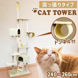 キャットタワー 突っ張り型 240〜260cm 麻 階段付き 多頭飼い スリム 猫 アスレチック 猫...
