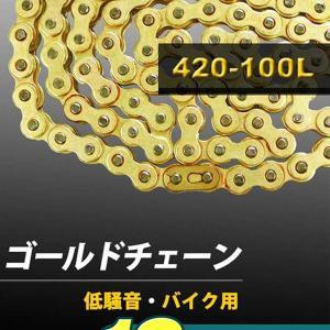 バイク チェーン ゴールドチェーン ドライブチェーン 420-100L|weimall