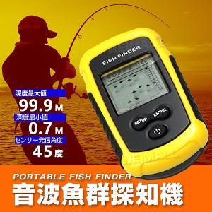 MERMONT 魚群探知機 携帯型 ポータブル ソナー ワカサギ釣り イワシ釣り バス釣りにお勧め! フィッシュファインダー|weimall