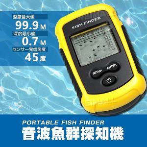 MERMONT 魚群探知機 携帯型 魚探  フィッシュファインダー 釣り 魚群探知機 音波式|weimall