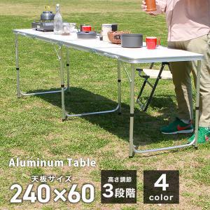 アルミテーブル 折りたたみ アウトドア用 テーブル レジャーテーブル 240cm×60cm アウトドア用 テーブル 折り畳み 運動会 お花見