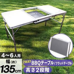 MERMONT アウトドアテーブル コンロ グリル 折りたたみ BBQテーブルアルミ レジャーテーブル  ベランピング 庭キャンプ|weimall