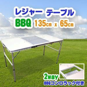 アルミテーブル 折りたたみ アウトドア用 テーブル  BBQ バーベキューテーブル レジャーテーブル...
