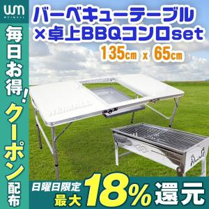 【アウトドアテーブル】 バーベキューコンロが設置できるアウトドアテーブルです。  組み立てはとっても...