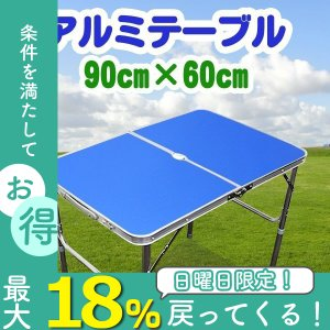 アウトドアテーブル 折りたたみ アルミ レジャーテーブル 90cm x 60cm ブルー キャンプ バーベキュー|weimall
