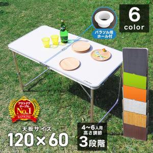 アウトドアテーブル 折りたたみ レジャーテーブル アルミテーブル 120 cm x 60cm 4色選択 キャンプ バーベキュー|weimall