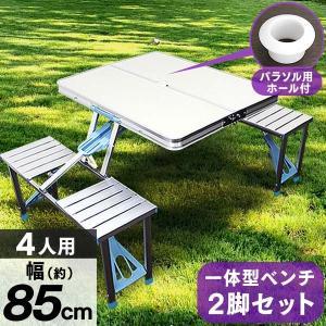 アウトドアテーブル セット 折りたたみ アルミ レジャーテーブル ピクニックテーブル 一体型 キャンプ バーベキュー|weimall