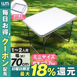 アウトドアテーブル 小型テーブル 折りたたみ ミニ アルミ レジャーテーブル 50cm x 70cm ピクニック お花見|weimall
