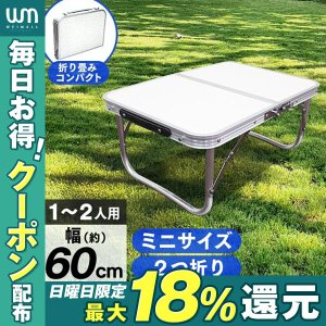 MERMONT アウトドアテーブル 小型テーブル 折りたたみ ミニ アルミ レジャーテーブル 60cm×40cm 高さ 23cm ピクニック  ベランピング 庭キャンプ|weimall