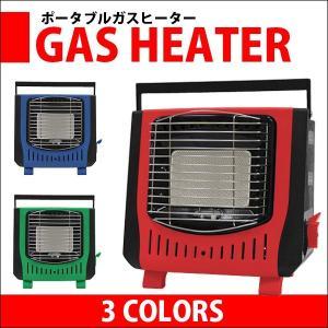 カセットガスストーブ カセットガスヒーター ガスヒーター ガスストーブ ポータブル ガスストーブ 屋外 色選択