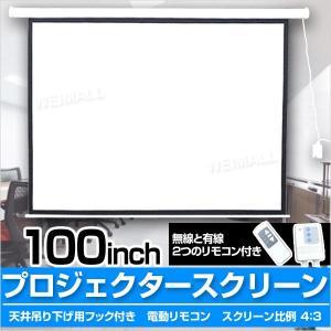 プロジェクタースクリーン 100インチ プロジェ...の商品画像